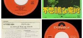 STRANGE MAGIC/DAYBREAKER` LIVE…….JAPAN