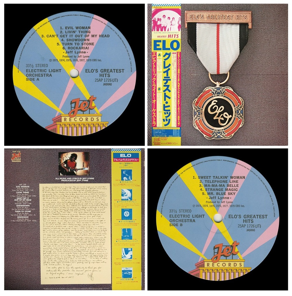 ELO` GREATEST HITS…… JAPAN | Out Of The Blue Artifacts